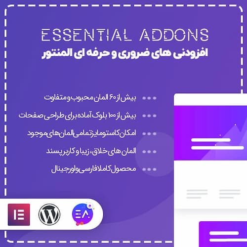 افزونه Essential Addons for Elementor