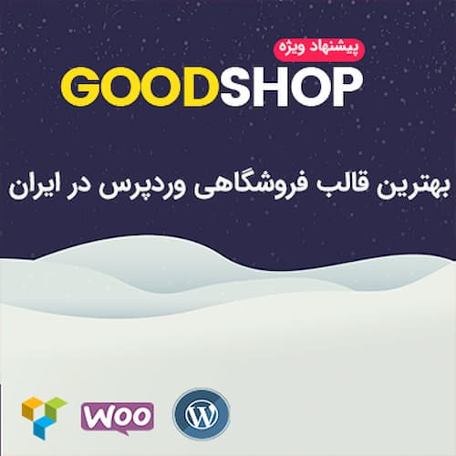 قالب وردپرس فروشگاهی گودشاپ