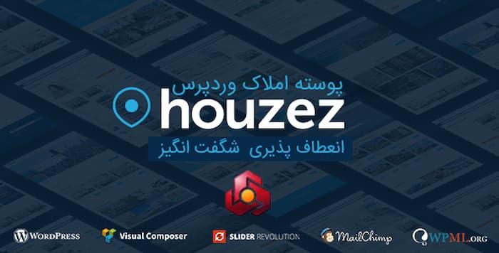 قالب Houzez