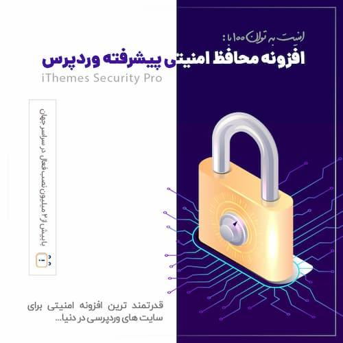افزونه محافظ امنیتی پیشرفته وردپرس