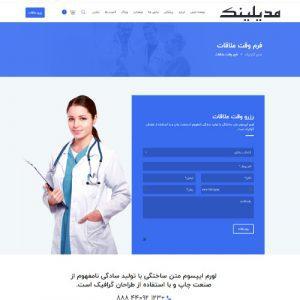 قالب وردپرس پزشکی مدیلینک