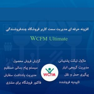 افزونه قدرتمند چندفروشندگی WCFMu
