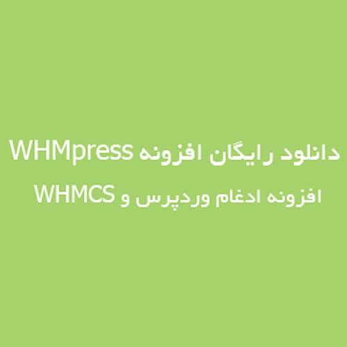 افزونه ادغام وردپرس و WHMCS