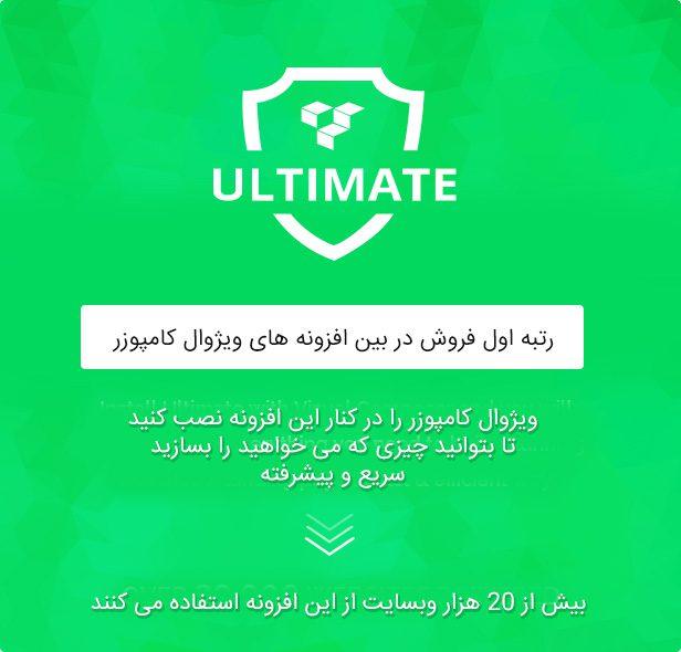 افزونه Ultimate VC Addons for WPBakery