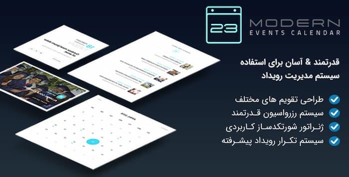 افزونه Events Calendar Pro