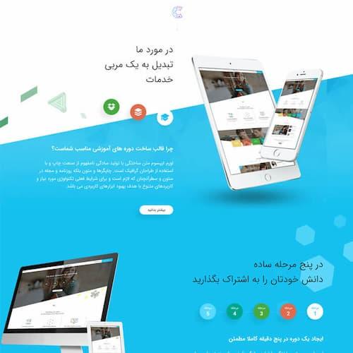دانلود قالب Course Builder فارسی