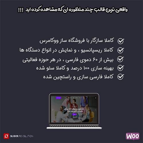 قالب چند منظوره وردپرس اکو فارسی