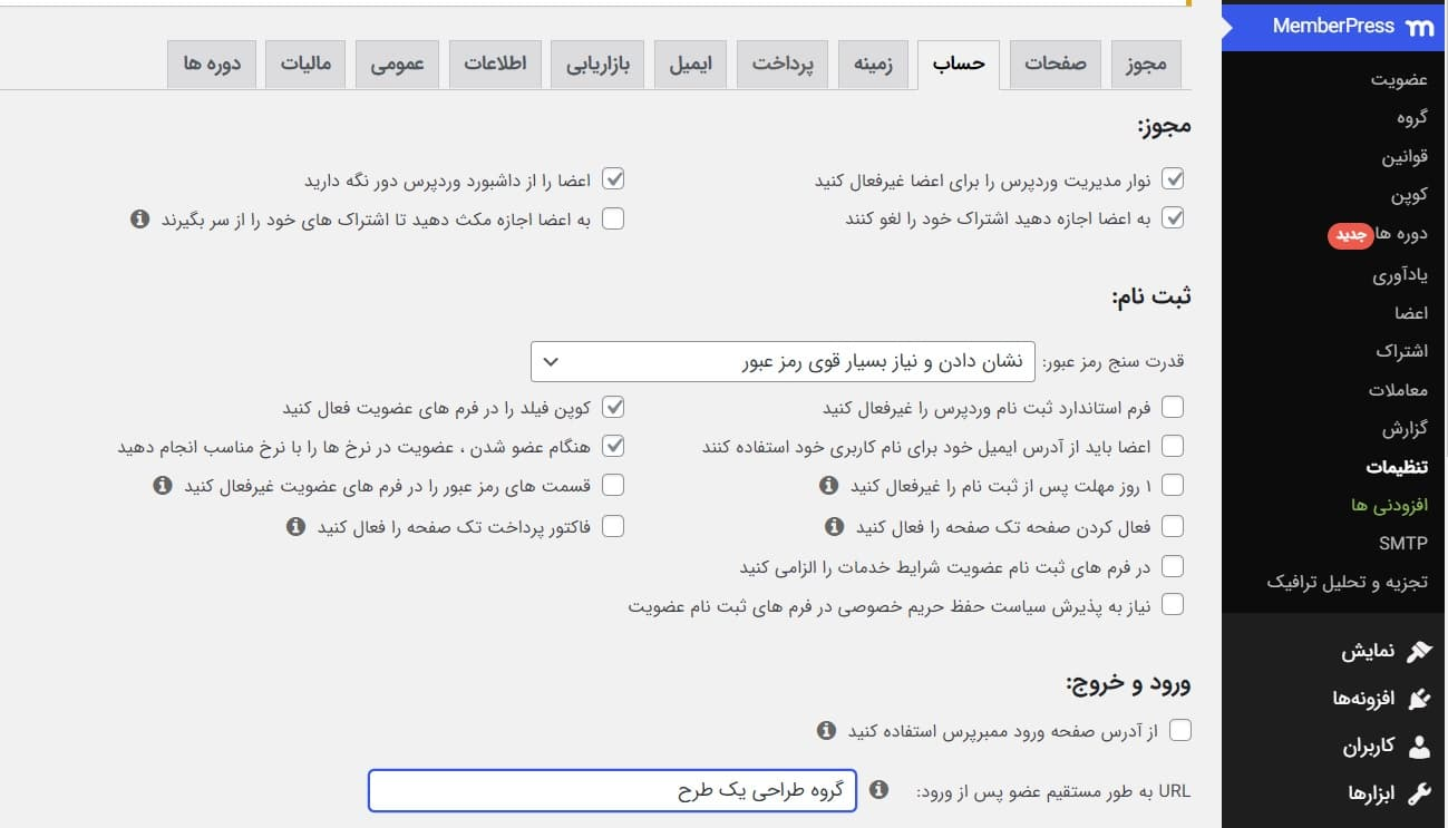 افزونه MemberPress pro فارسی