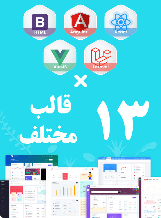 قالب Metronic | قالب مترونیک | Metronic - Admin Dashboard Template HTML