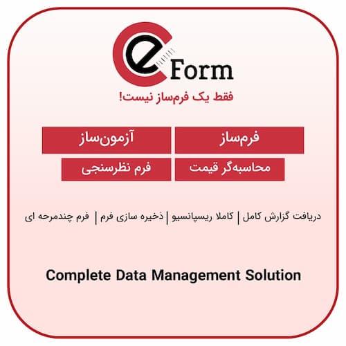 فرم ساز حرفهای eForm