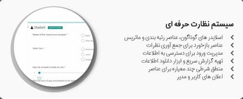 سیستم نظارت حرفه ای