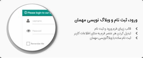 ورود، ثبت نام و وبلاگ نویسی مهمان