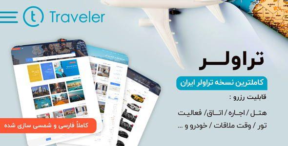 قالب traveler