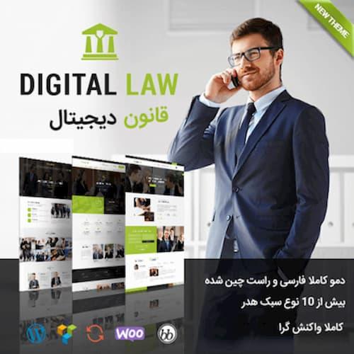 قالب digital law
