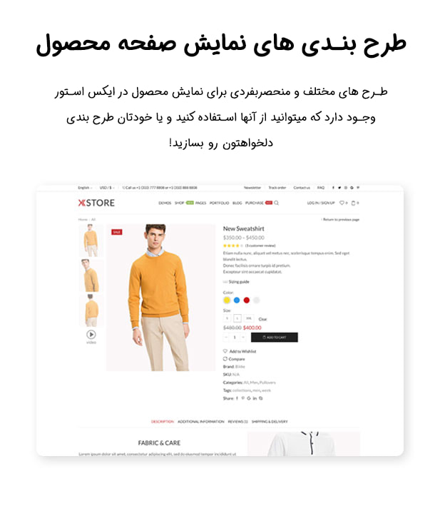طرح بندی نمایش صفحه محصول/قالب فروشگاهی وردپرس xstore