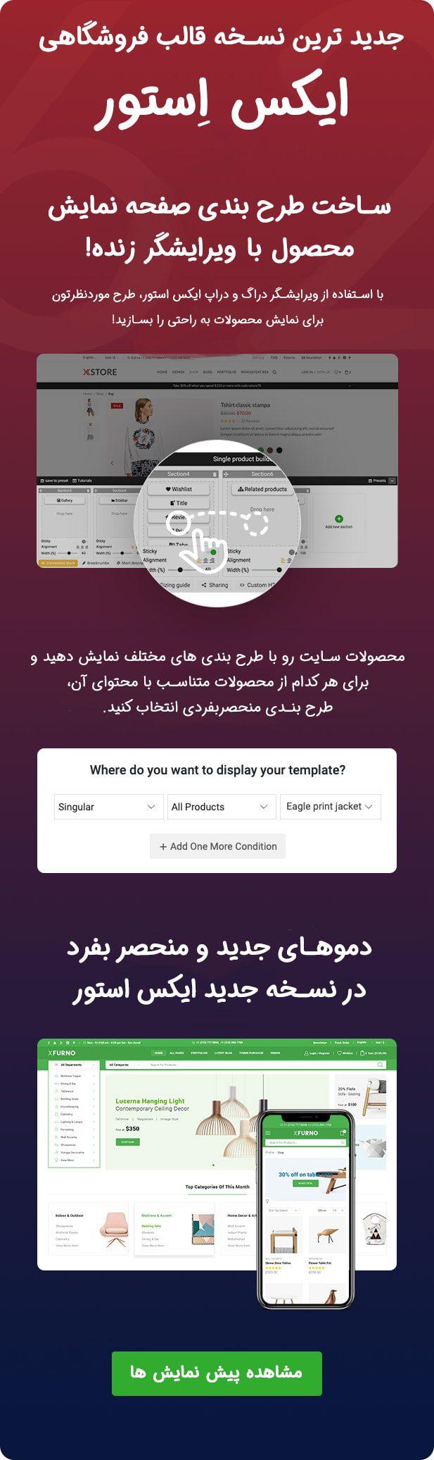 طرح بندی صفحه نمایش/قالب فروشگاهی وردپرس xstore