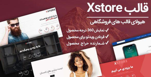 قالب XStore