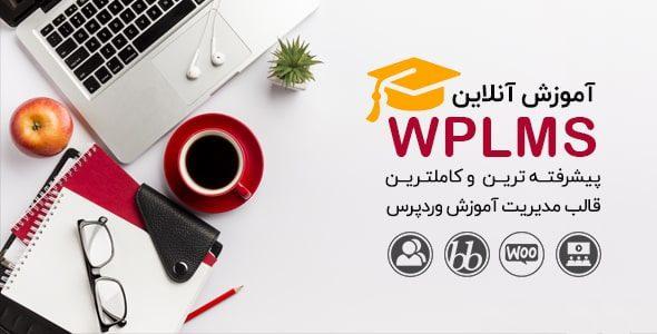قالب آموزش آنلاین وردپرس WPLMS