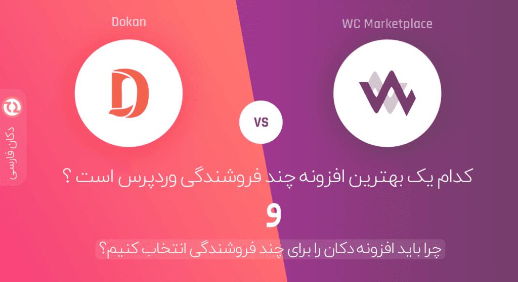 Dokan vs WC Marketplace dokan pro.ir  1