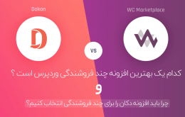 Dokan-vs-WC-Marketplace-dokan-pro.ir_