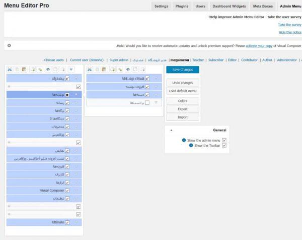 Menu Editor Pro افزونه