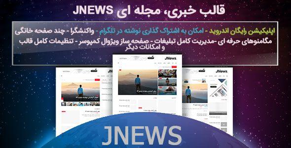 قالب خبری وردپرس JNews