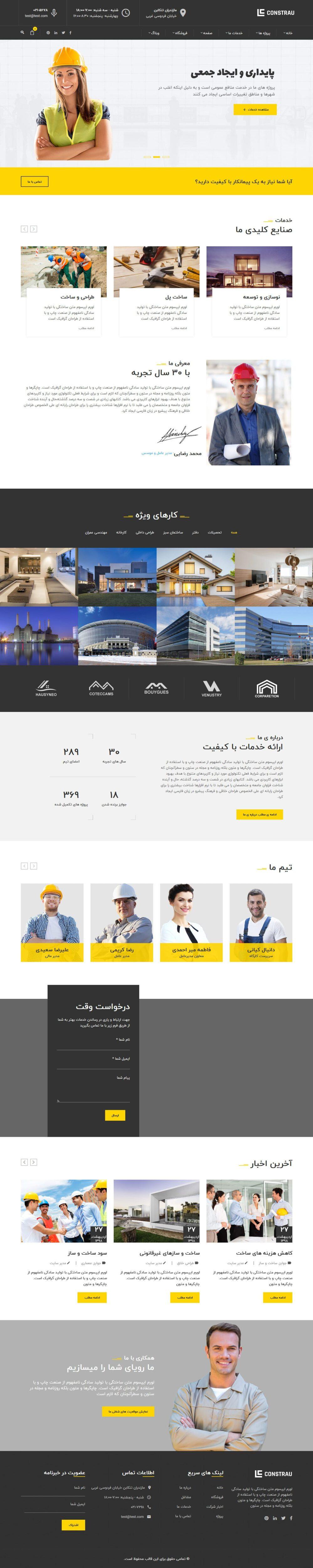 قالب شرکتی ساخت و ساز-تجاری-وردپرس Constrau