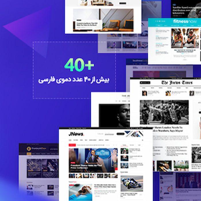دموی فارسی/قالب خبری وردپرس JNews
