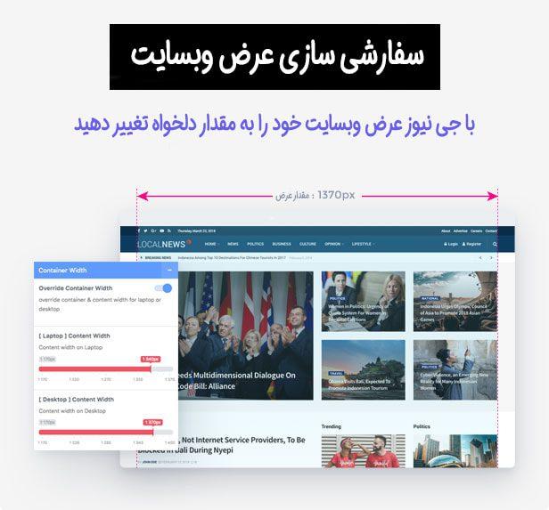 سفارش سازی عرض وب سایت/قالب خبری وردپرس JNews