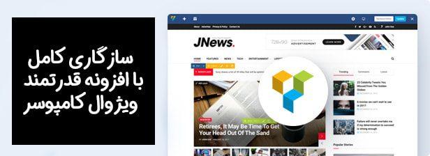 سازگاری با افزونه ها/قالب خبری وردپرس JNews