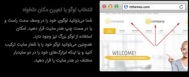 انتخاب لوگو با تعیین مکان دلخواه