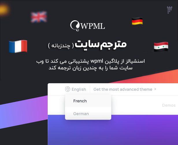 مترجم سایت/قالب وردپرس چندمنظوره Essentials