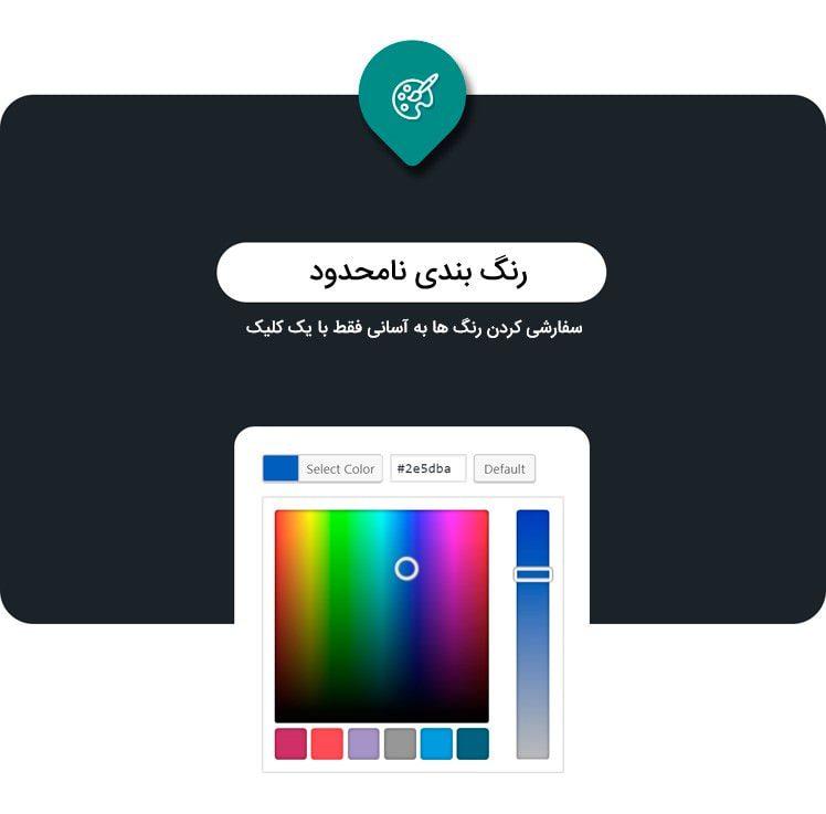 رنگ بندی نامحدود/قالب آگهی و دایرکتوری Listar