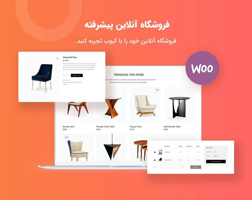 فروشگاه آنلاین پیشرفته/قالب وردپرس چندمنظوره تجاری Qube