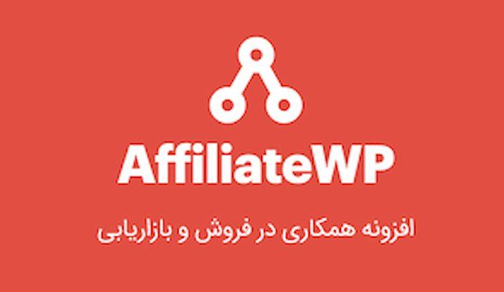 افزونه AffiliateWP