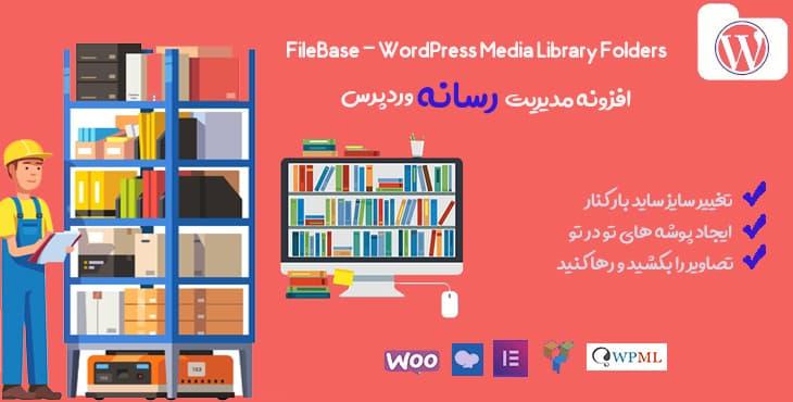 افزونه مدیریت رسانه و کتابخانه وردپرس | افزونه FileBASE