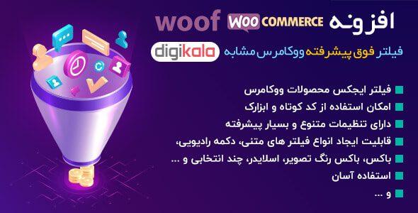 افزونه woof woocommerce products filter | افزونه فیلتر هوشمند ووکامرس ووف | افزونه woof