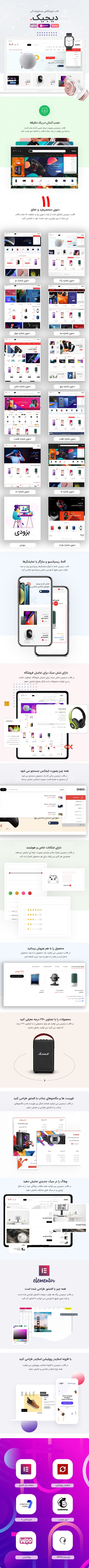 قالب Digic | قالب فروشگاهی وردپرس Digic | قالب فروشگاهی و چند فروشندگی دیجیک