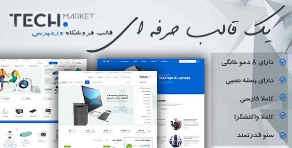 قالب Techmarket