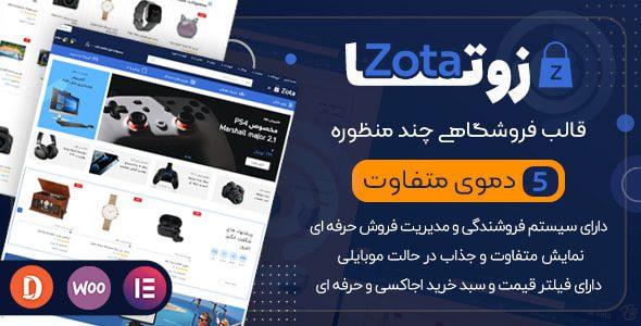 قالب Zota | قالب فروشگاهی وردپرس و چند فروشندگی Zota | قالب چند فروشندگی زوتا