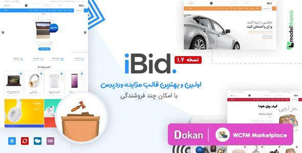 قالب iBid   قالب فروشگاهی وردپرس iBid   قالب آی بید مزایده با سیستم چند فروشندگی