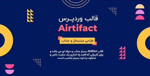 قالب Airtifact | قالب شخصی Airtifact | پوسته وردپرس Airtifact
