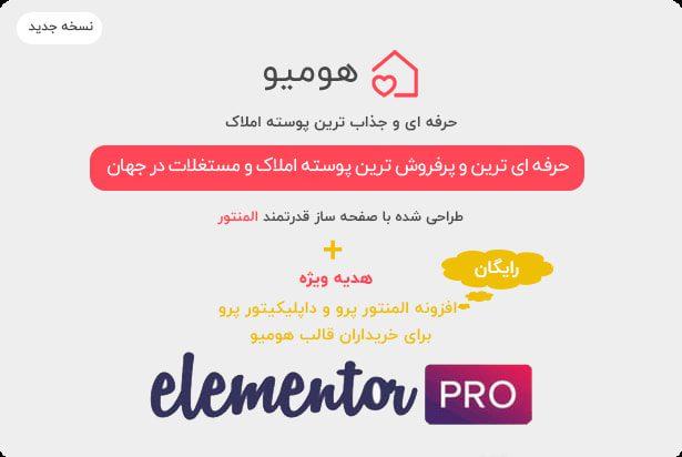 قالب Homeo   ❤️ قالب املاک وردپرس Homeo   قالب آگهی املاک هومیو