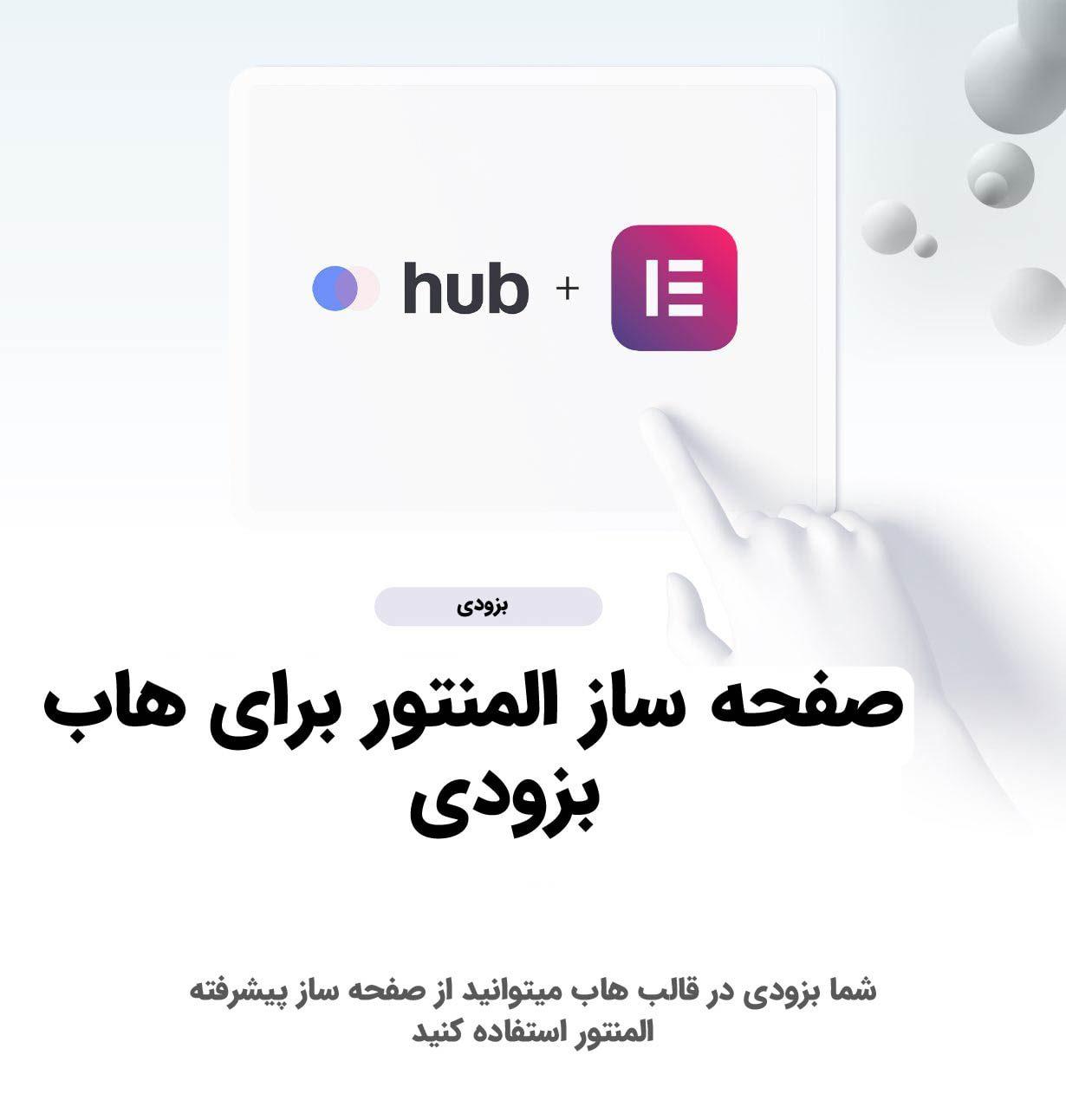 قالب Hub | ❤️ قالب چندمنظوره Hub | قالب وردپرس هاب