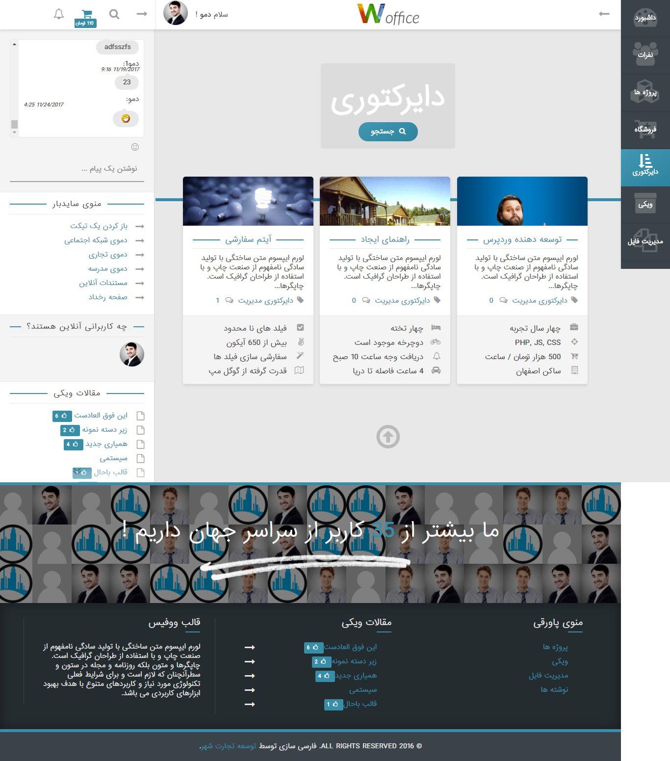 قالب Woffice | ❤️ قالب اینترانت اکسترانت Woffice | پوسته شرکتی ووفیس