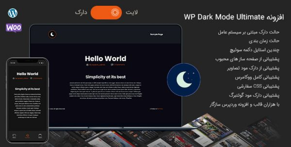 افزونه WP Dark Mode Ultimate